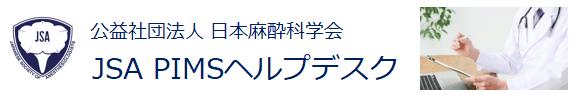 日本麻酔科学会 JSA PIMS ヘルプデスク